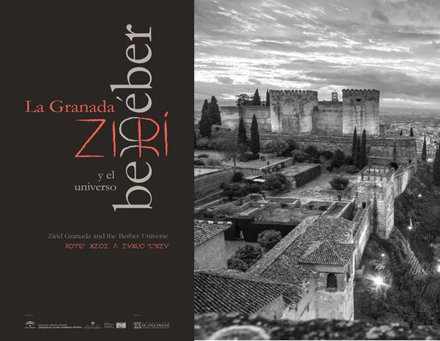 """""""La Granada Zirí y la Alcazaba"""" (Itinerario por la exposición)"""